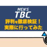 メンズTBC評判アイキャッチ