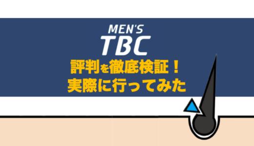 【千円で脱毛?】メンズTBCの口コミを調査&実際に行ってみた!