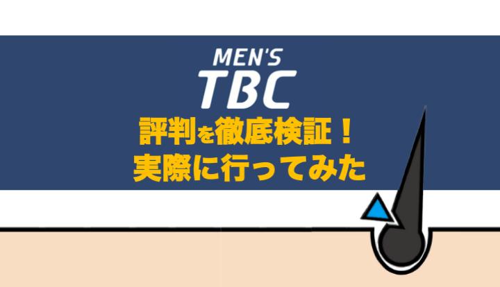 TBC評判