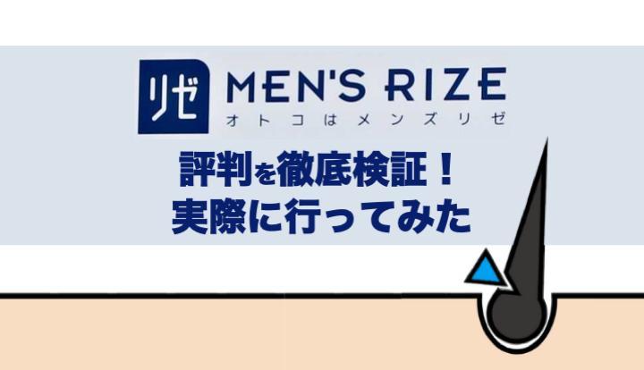 リゼ評判アイキャッチ