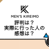 キレイモ評判アイキャッチ