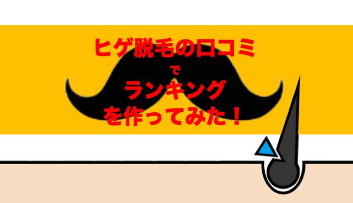 ヒゲ口コミアイキャッチ