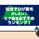 仙台ヒゲアイキャッチ
