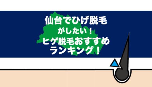【5店舗紹介!】仙台でヒゲ脱毛がしたい!厳選のおすすめサロン・クリニック!