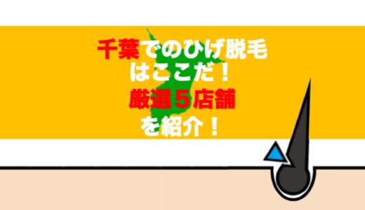 【5店舗比較】千葉でヒゲ脱毛するならここ!おすすめ脱毛サロン・クリニック