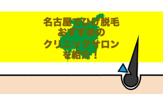 【厳選の5店舗】名古屋でヒゲ脱毛するならココがおすすめ!