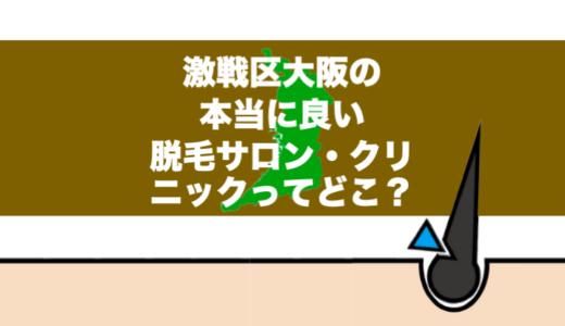 大阪でヒゲ脱毛するならココ!激戦区の中から厳選5店舗を紹介!