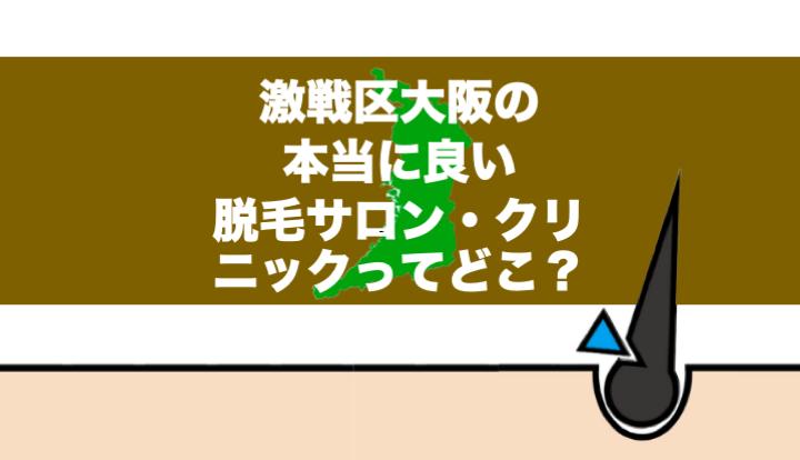大阪ヒゲアイキャッチ