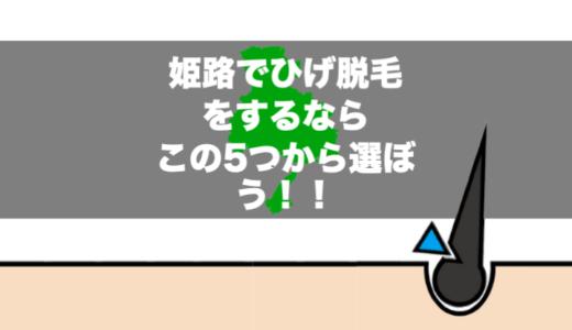 【厳選5店舗】姫路のヒゲ脱毛ができるサロン・クリニックの中でおすすめなのはどこ??