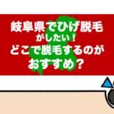 岐阜ヒゲアイキャッチ