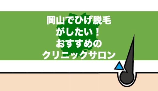 【厳選ランキング】岡山のヒゲ脱毛ができるサロン・クリニック特集!