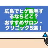 広島ヒゲアイキャッチ