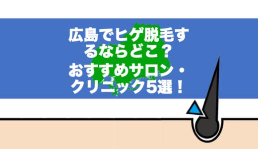 【2019年版】広島でヒゲ脱毛するならどこがおすすめ?厳選の5店舗を紹介!