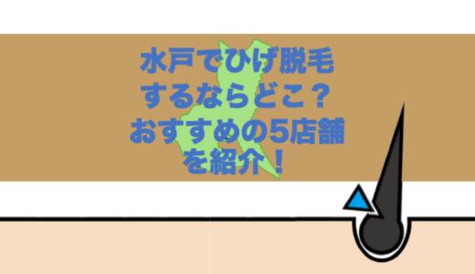 【厳選5店舗】水戸のおすすめヒゲ脱毛サロン・クリニックとは?