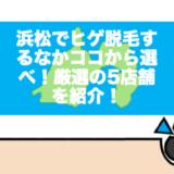 浜松ヒゲアイキャッチ