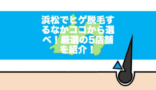 浜松でひげ脱毛するならココから選べ!厳選5店舗を紹介!