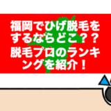 福岡アイキャッチ