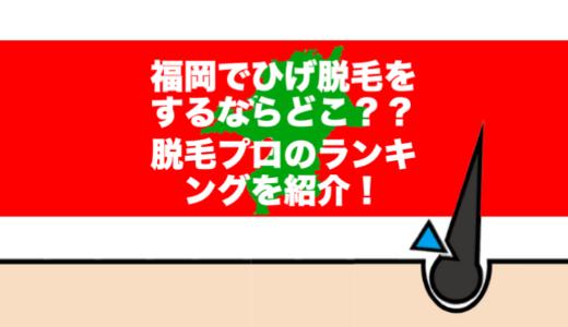 福岡でヒゲ脱毛するならココ!脱毛プロのおすすめ5選を紹介!