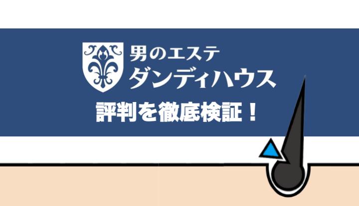 ダンディ評判アイキャッチ