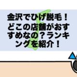 金沢ヒゲアイキャッチ