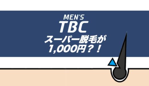 【千円脱毛】メンズTBCのスーパー脱毛が1,000円で受けられるって本当?