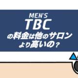 TBC料金アイキャッチ