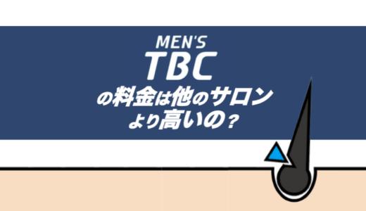 【徹底比較】メンズTBCの料金は他のサロンより高いの?