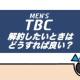TBC解約アイキャッチ