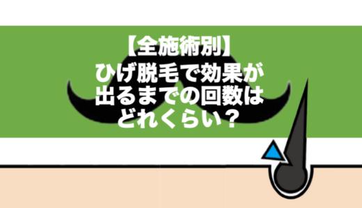 【全施術別】ひげ脱毛でしっかりと効果が出るまでの回数はどれくらい?