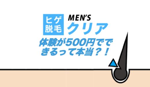 【行ってみた】メンズクリアは500円でヒゲ脱毛体験ができる?口コミ評判を紹介!