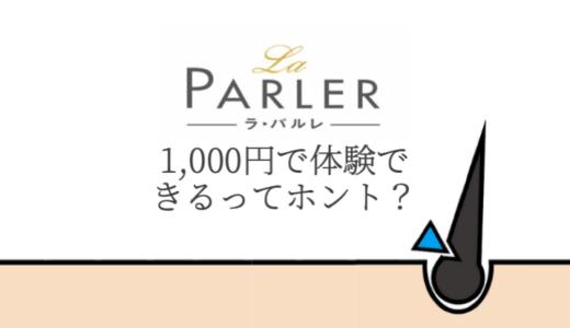 【1000円でできる?!】ラ・パルレの体験って本当にお得なの?