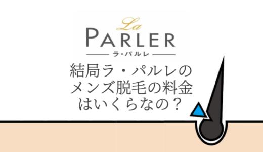 【徹底解説】結局ラ・パルレのメンズ脱毛の料金はいくらなの?