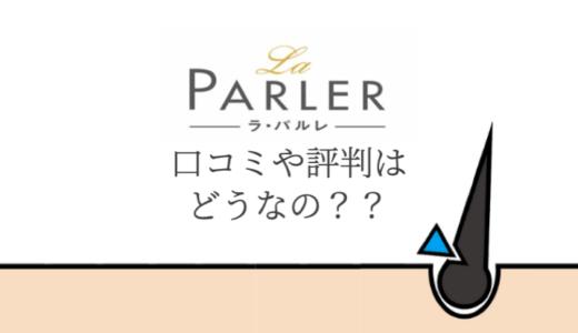 最近流行りのメンズ脱毛サロン「ラ・パルレ」口コミ・評判はどうなの?