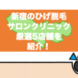 新宿ヒゲアイキャッチ