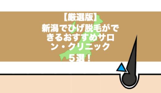 【厳選版】新潟でひげ脱毛ができるおすすめサロン・クリニック5選!
