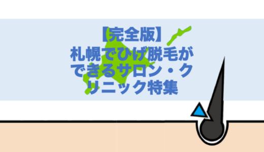 【完全版】札幌でひげ脱毛ができるサロン・クリニック特集