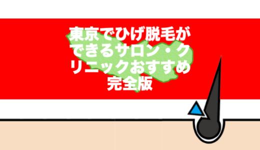 【厳選5選】東京でひげ脱毛ができるサロン・クリニックおすすめ完全版