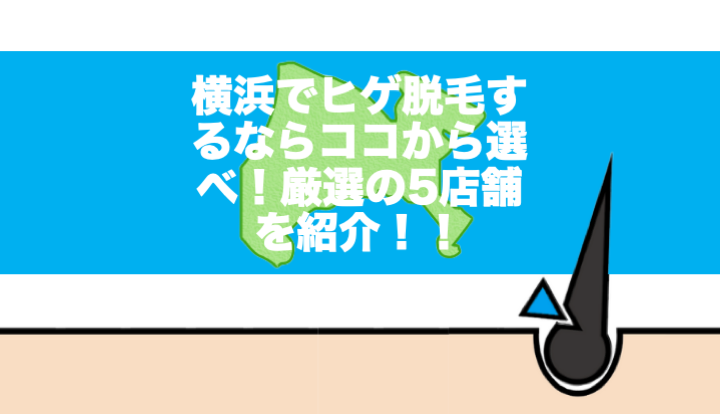 横浜ヒゲアイキャッチ