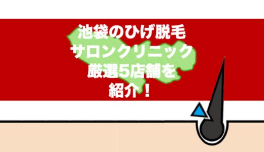【完全版】池袋のヒゲ脱毛サロン・クリニック厳選5店舗