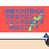 沖縄ヒゲアイキャッチ