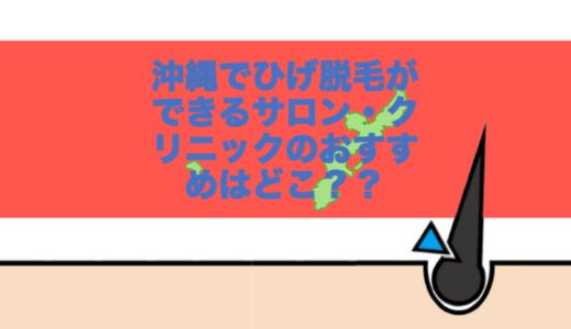 【決定版】沖縄でひげ脱毛ができるサロン・クリニックでおすすめの店舗はどこ?