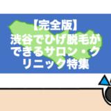 渋谷ヒゲアイキャッチ
