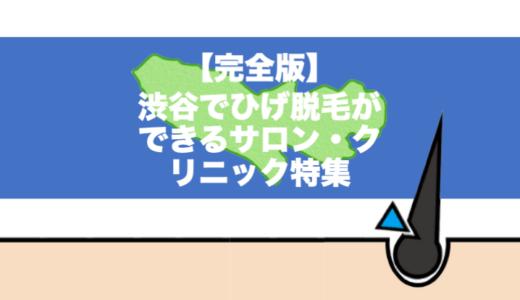 【完全版】渋谷でひげ脱毛ができるサロン・クリニック特集