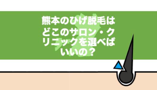 【徹底版】熊本のヒゲ脱毛はどこのサロン・クリニックが良いの??