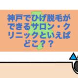 神戸ヒゲアイキャッチ