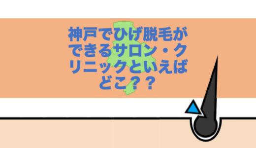 【完全版】神戸のひげ脱毛ができるサロン・クリニックといえばどこ?