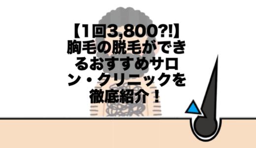 【1回3,800円も?!】胸毛の脱毛ができるおすすめサロン・クリニックを徹底紹介!