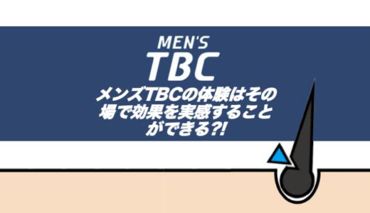 【激安1000円】メンズTBCの体験はその場で効果を実感することができる?!