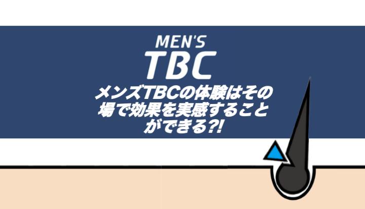 メンズTBC体験アイキャッチ