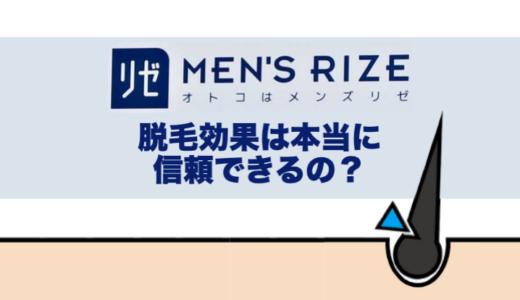 【徹底検証】メンズリゼの脱毛効果は本当に信頼できるの?
